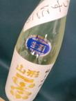 �水戸部酒造 山形正宗 純米吟醸 うすにごり 生 1.8ℓ